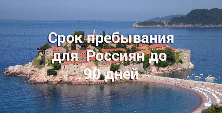 Срок пребывания для россиян в Черногории