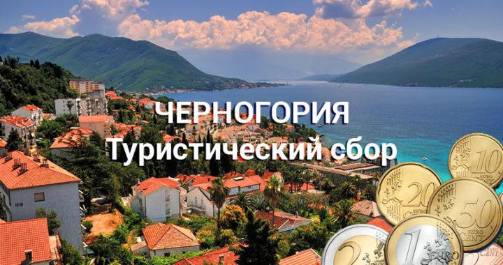 Туристический сбор в Черногории